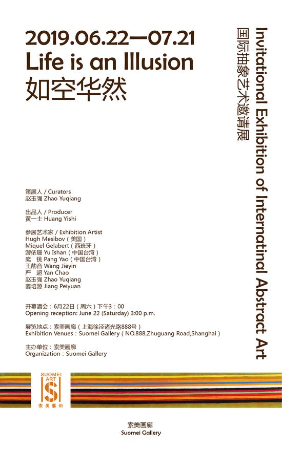 SUOMEI GALLERY SHANGHAI 2019